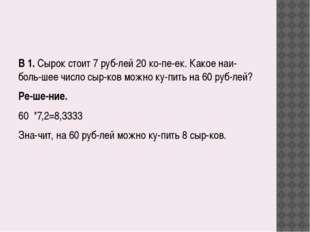 B1.Сырок стоит 7 рублей 20 копеек. Какое наибольшее число сырков мож