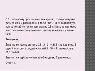 B1.Больному прописано лекарство, которое нужно пить по 0,5г 3 ра