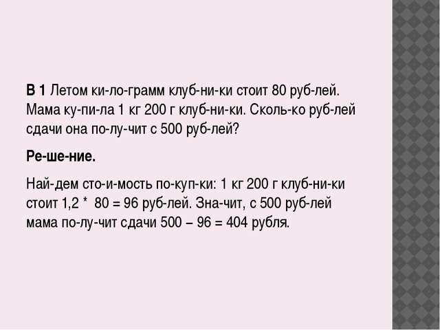 B1Летом килограмм клубники стоит 80 рублей. Мама купила 1кг200г...