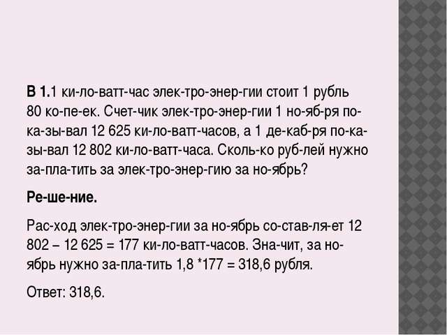 B1.1 киловатт-час электроэнергии стоит 1рубль 80копеек. Счетчик э...