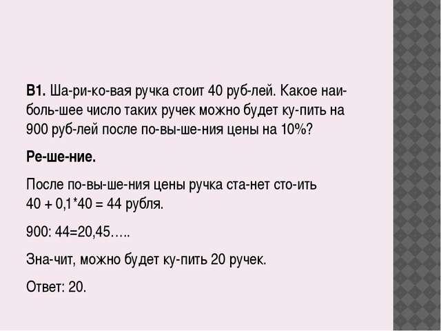 B1.Шариковая ручка стоит 40 рублей. Какое наибольшее число таких руче...
