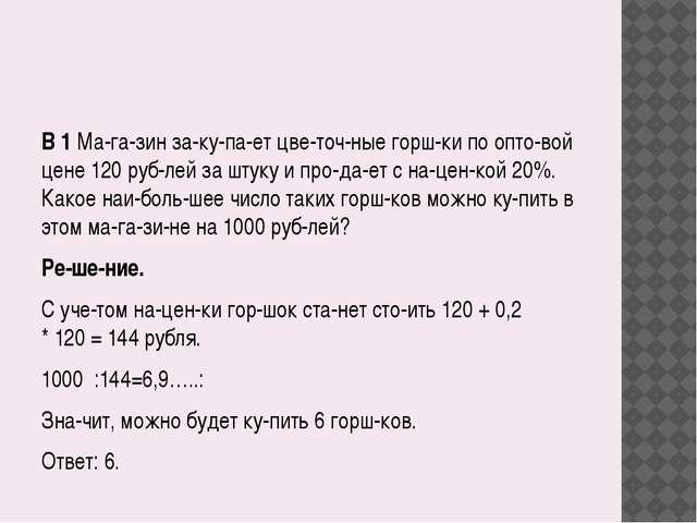 B1Магазин закупает цветочные горшки по оптовой цене 120 рублей з...