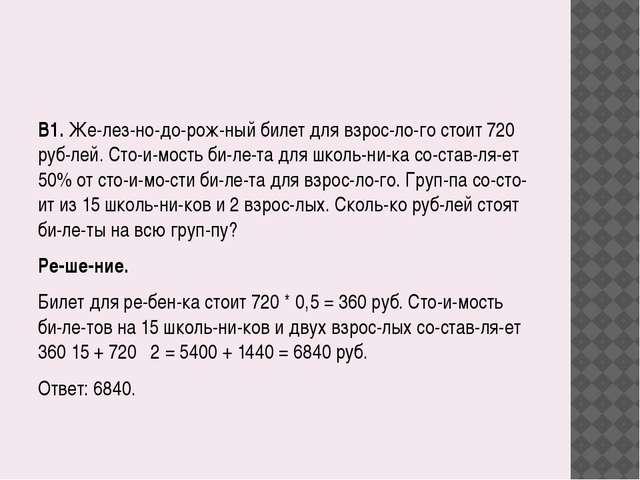B1.Железнодорожный билет для взрослого стоит 720 рублей. Стоимост...