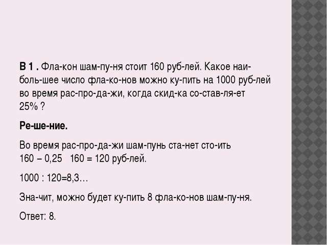 B1.Флакон шампуня стоит 160 рублей. Какое наибольшее число флакон...