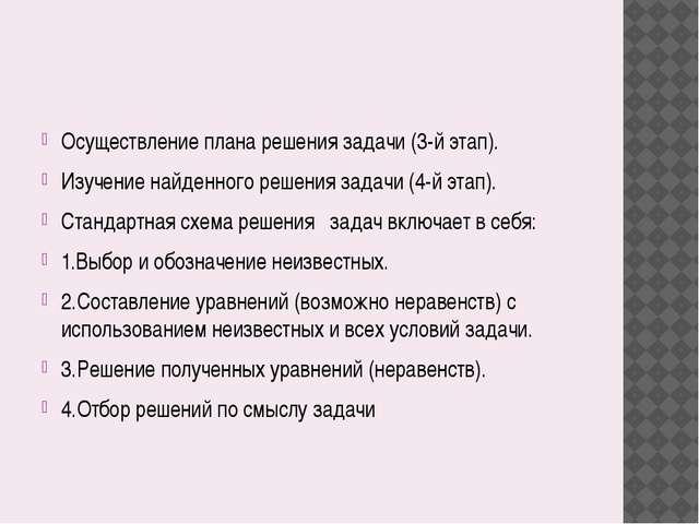 Осуществление плана решения задачи (3-й этап). Изучение найденного решения з...
