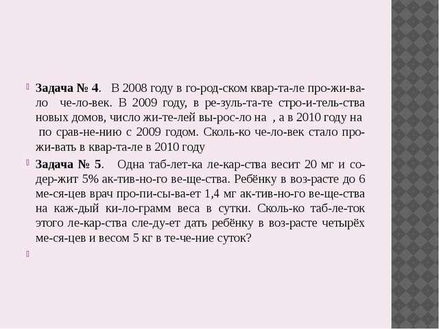 Задача № 4. В 2008 году в городском квартале проживало человек. В...
