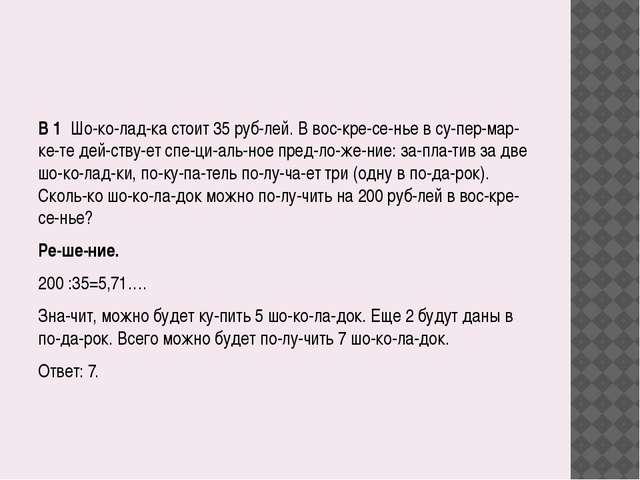 B1Шоколадка стоит 35 рублей. В воскресенье в супермаркете дей...