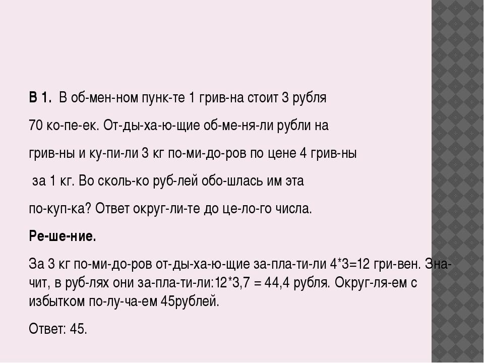 B1. В обменном пункте 1 гривна стоит 3 рубля 70копеек. Отдыхающ...