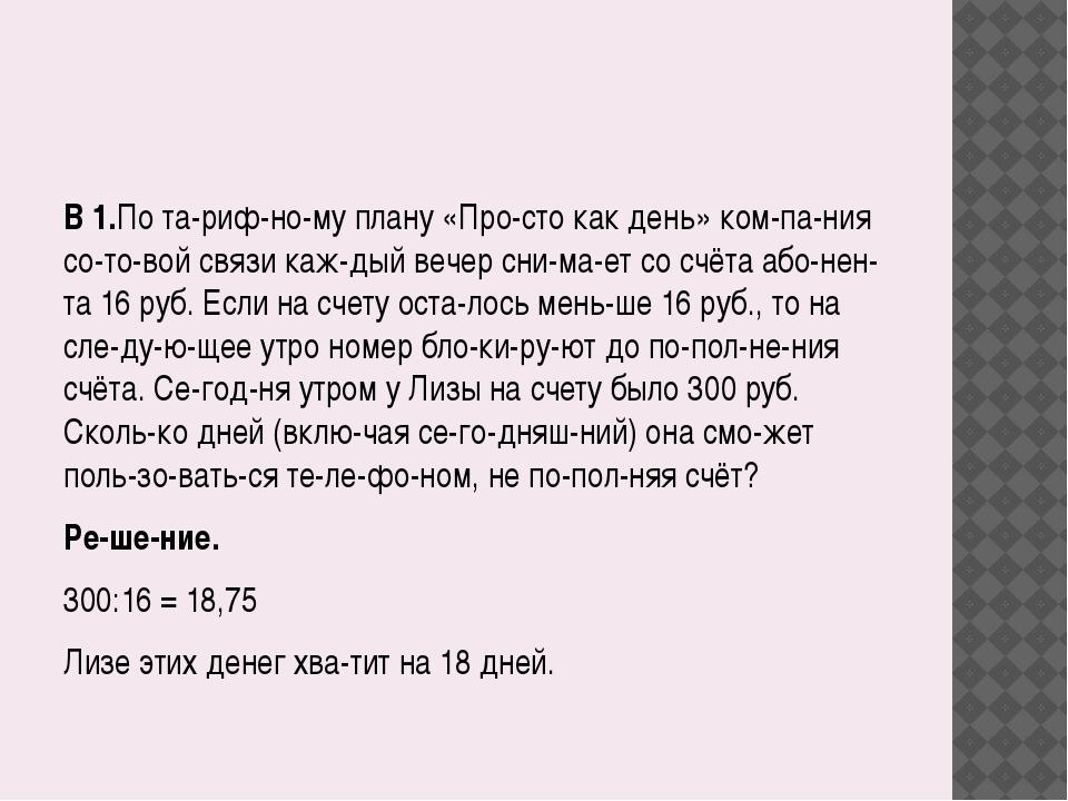 B1.По тарифному плану «Просто как день» компания сотовой связи каж...
