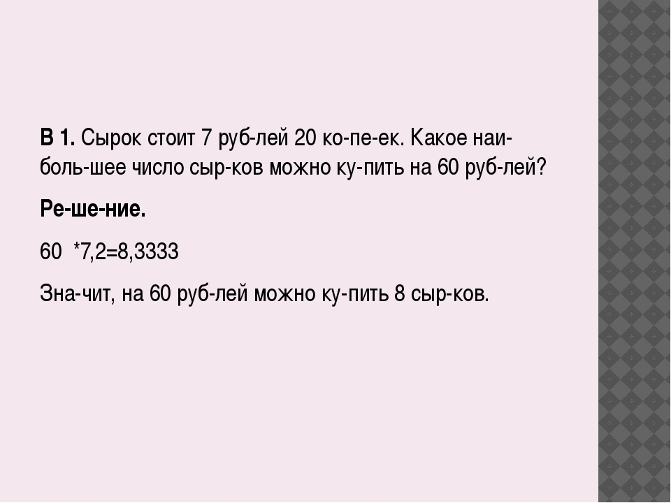 B1.Сырок стоит 7 рублей 20 копеек. Какое наибольшее число сырков мож...