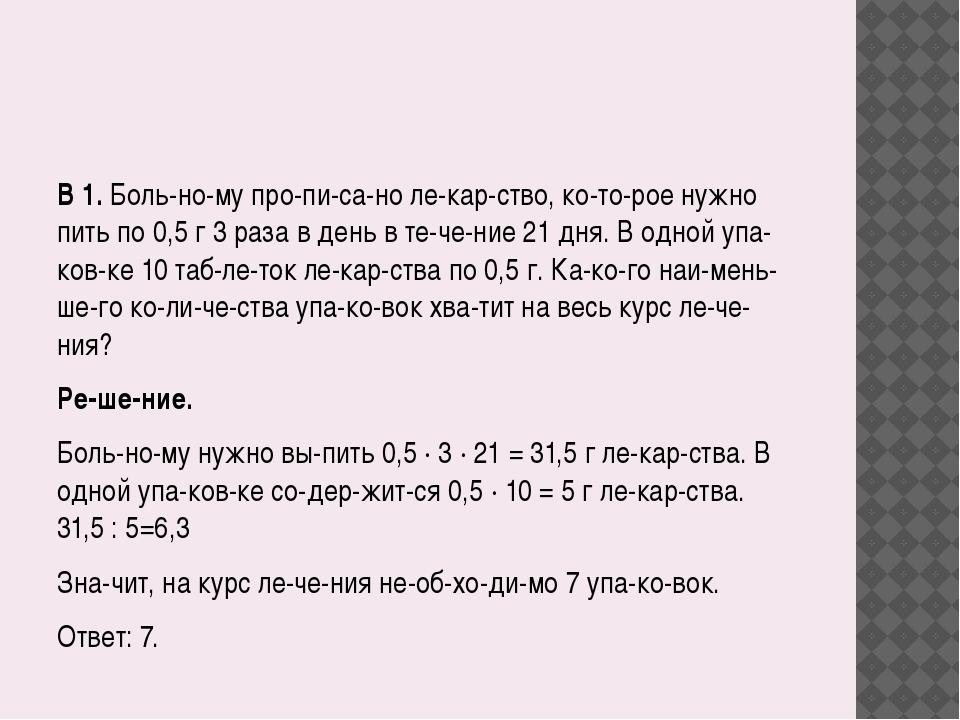 B1.Больному прописано лекарство, которое нужно пить по 0,5г 3 ра...