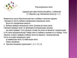 Ряд натуральных чисел (задания для самостоятельной работы с учебником) А.