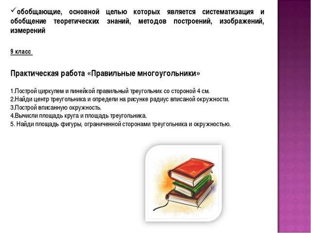 обобщающие, основной целью которых является систематизация и обобщение теорет...