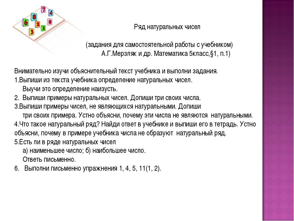 Ряд натуральных чисел (задания для самостоятельной работы с учебником) А....