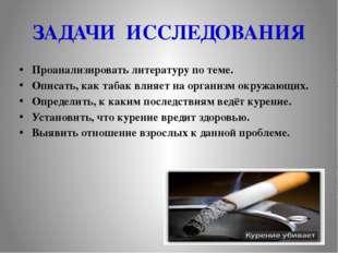 ЗАДАЧИ ИССЛЕДОВАНИЯ Проанализировать литературу по теме. Описать, как табак в