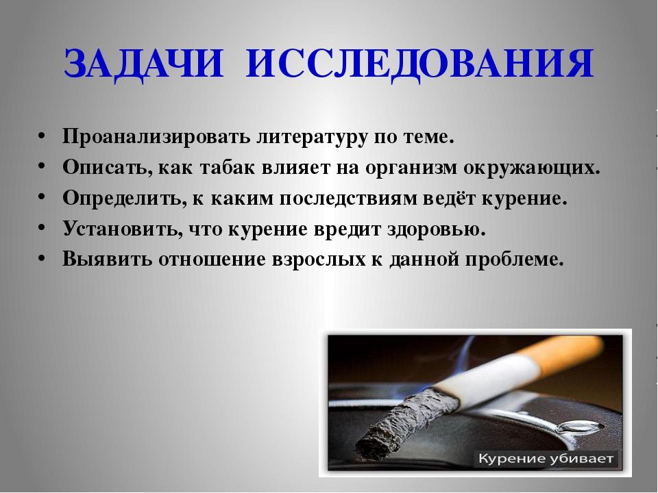 ЗАДАЧИ ИССЛЕДОВАНИЯ Проанализировать литературу по теме. Описать, как табак в...