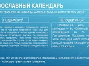 ПРАВОСЛАВНЫЙ КАЛЕНДАРЬ По своей сути православный церковный календарь-пасхали