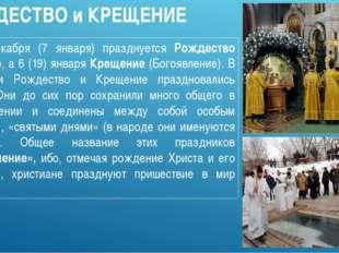РОЖДЕСТВО и КРЕЩЕНИЕ 25 декабря (7 января) празднуется Рождество Христово, а