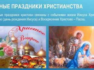 ГЛАВНЫЕ ПРАЗДНИКИ ХРИСТИАНСТВА Главные праздники христиан связаны с событиям