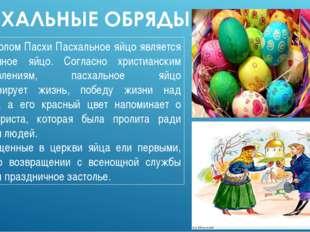 Символом Пасхи Пасхальное яйцо является расписанное яйцо. Согласно христианс