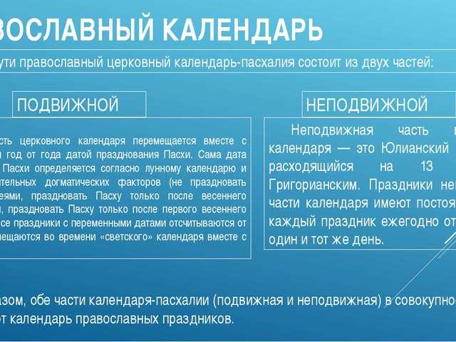 ПРАВОСЛАВНЫЙ КАЛЕНДАРЬ По своей сути православный церковный календарь-пасхали...