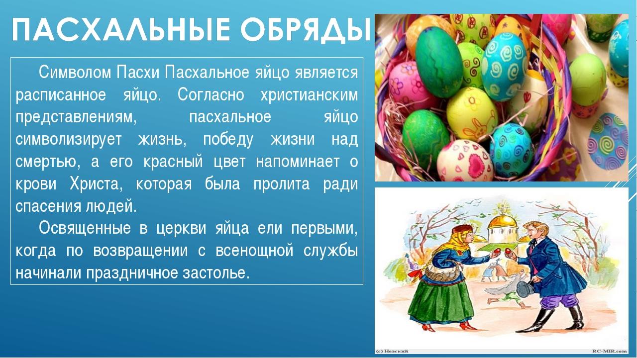 Символом Пасхи Пасхальное яйцо является расписанное яйцо. Согласно христианс...