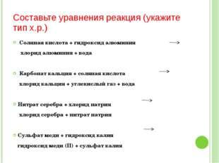Составьте уравнения реакция (укажите тип х.р.) Соляная кислота + гидроксид ал