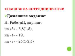 СПАСИБО ЗА СОТРУДНИЧЕСТВО! Домашнее задание: Н. РаботаII, вариант на «5» - 6,