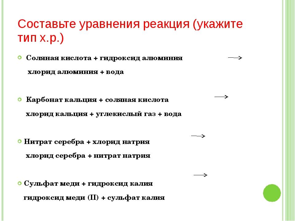 Составьте уравнения реакция (укажите тип х.р.) Соляная кислота + гидроксид ал...