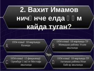 3. Вахит Имамов – .... елдан Татарстан Язучылар берлеге әгъзасы. 1987 2002 2