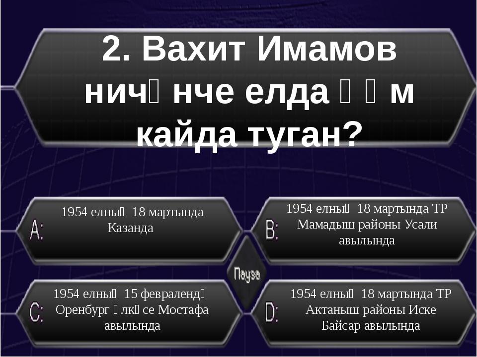 3. Вахит Имамов – .... елдан Татарстан Язучылар берлеге әгъзасы. 1987 2002 2...