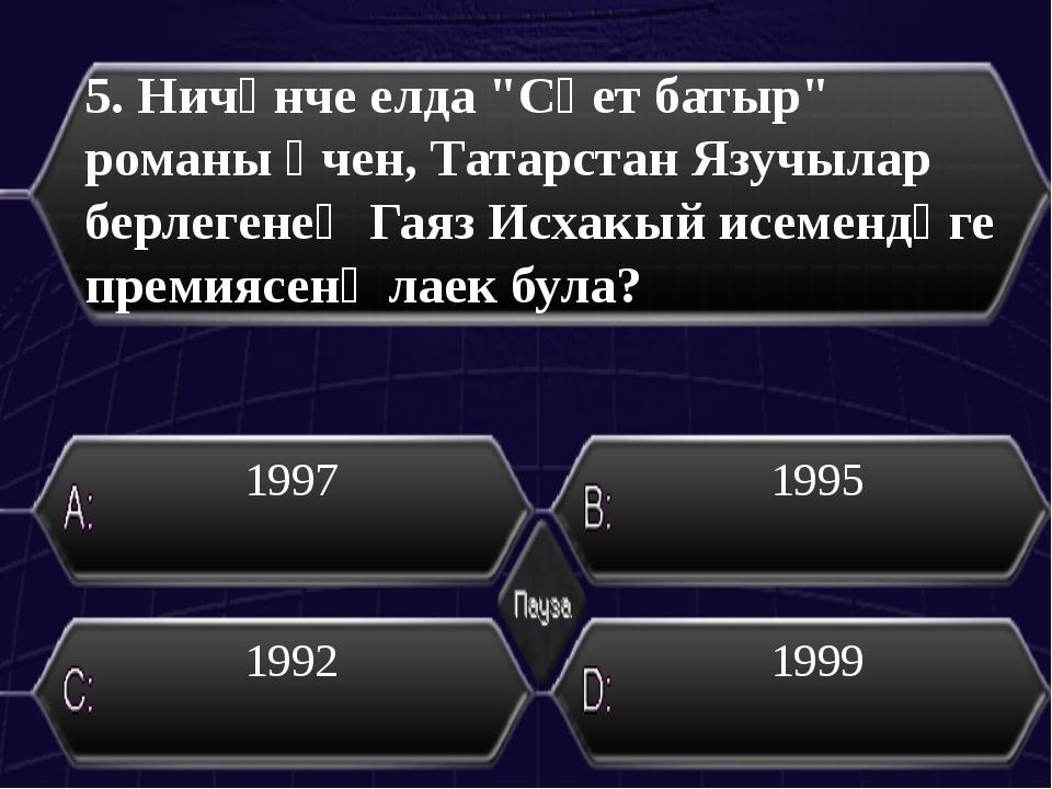 """6. Вахим Имамов ничәнче елдан """"Мәйдан"""" журналының баш мөхәррире булып эшли? 2..."""