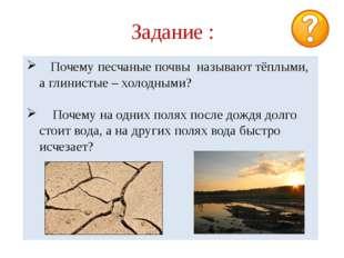 Задание : Почему песчаные почвы называют тёплыми, а глинистые – холодными? По