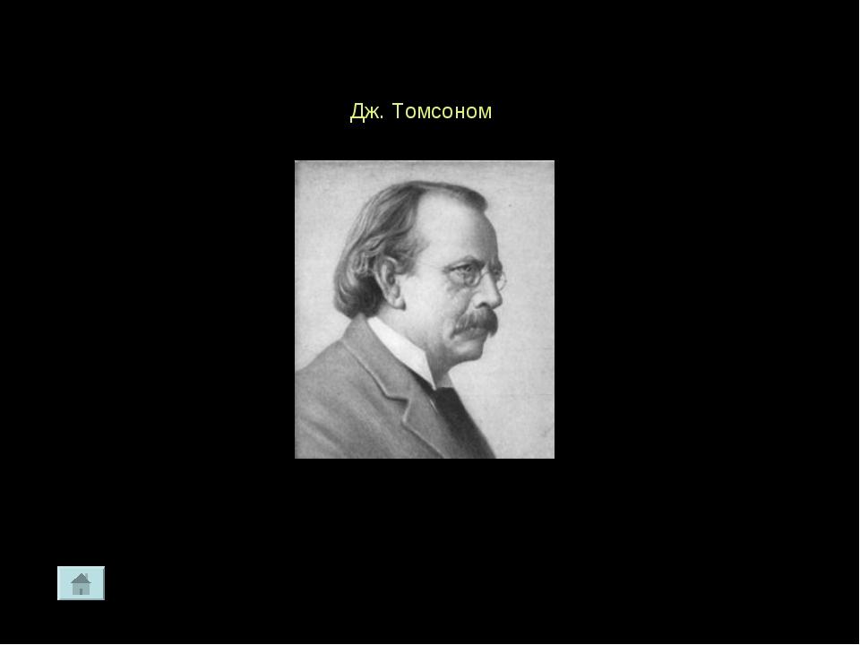 Дж. Томсоном