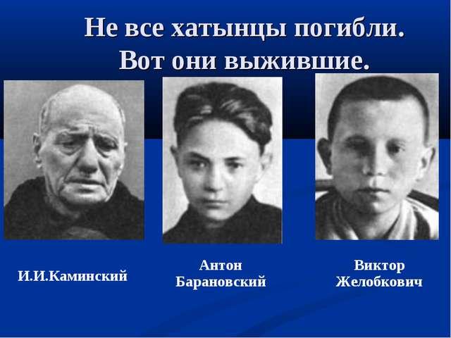 Не все хатынцы погибли. Вот они выжившие. И.И.Каминский Антон Барановский Ви...
