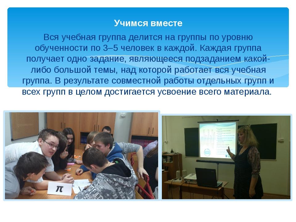 Вся учебная группа делится на группы по уровню обученности по 3–5 человек в к...