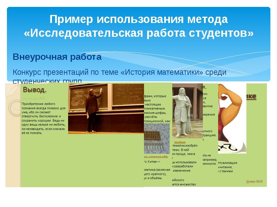 Внеурочная работа Конкурс презентаций по теме «История математики» среди студ...