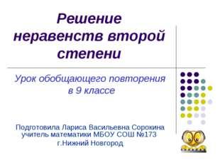Урок обобщающего повторения в 9 классе Подготовила Лариса Васильевна Сорокина