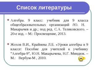 Список литературы Алгебра. 9 класс: учебник для 9 класса общеобразовательных