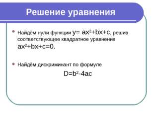 Решение уравнения Найдём нули функции y= ax2+bx+c, решив соответствующее квад