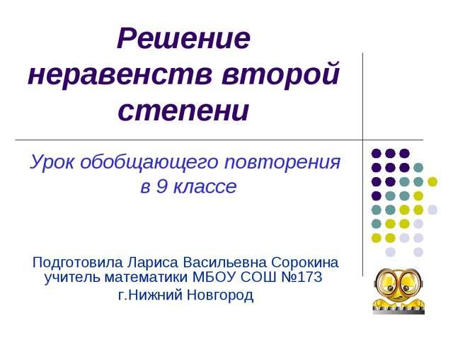 Урок обобщающего повторения в 9 классе Подготовила Лариса Васильевна Сорокина...