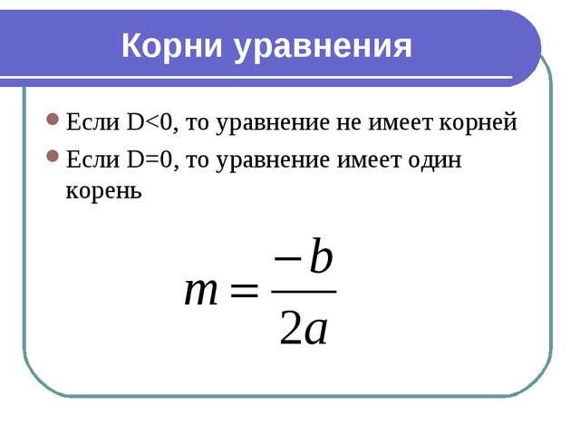 Корни уравнения Если D
