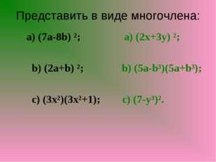 Представить в виде многочлена: а) (7a-8b) ²; а) (2x+3y) ²; b) (2a+b) ²; b) (5