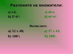 Разложите на множители: a) x-9; a) 25-n; b) 2²-b²; b) m²-n². Вычислите: a) 52