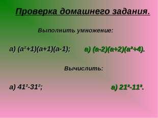 Проверка домашнего задания. Выполнить умножение: а) (а²+1)(а+1)(а-1); а) (а-2