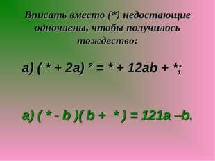 Вписать вместо (*) недостающие одночлены, чтобы получилось тождество: а) ( *