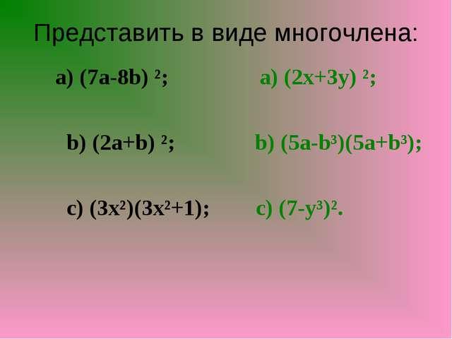 Представить в виде многочлена: а) (7a-8b) ²; а) (2x+3y) ²; b) (2a+b) ²; b) (5...