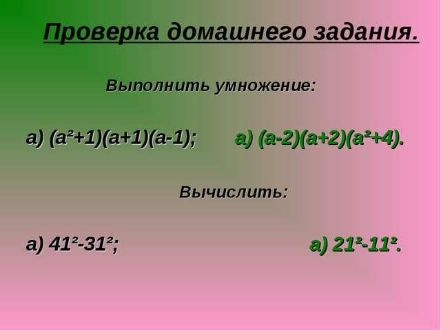 Проверка домашнего задания. Выполнить умножение: а) (а²+1)(а+1)(а-1); а) (а-2...