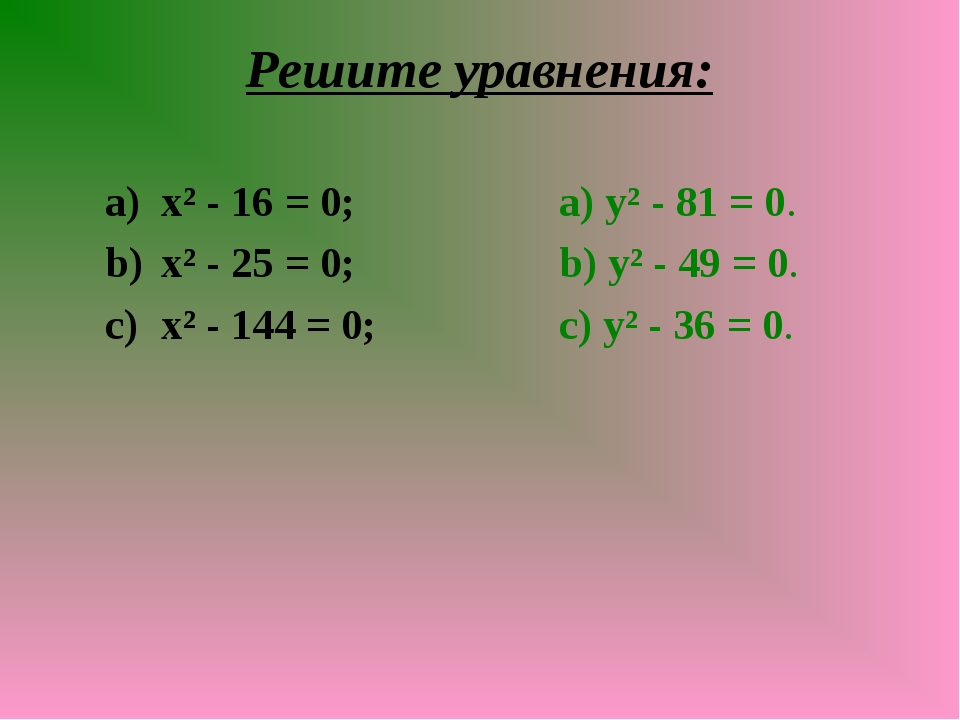 Решите уравнения: x² - 16 = 0; a) y² - 81 = 0. x² - 25 = 0; b) y² - 49 = 0. x...