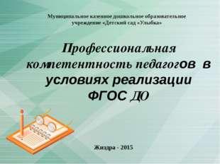 Профессиональная компетентность педагогов в условиях реализации ФГОС ДО  Му